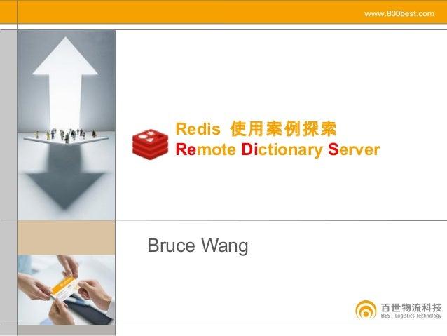 Redis 使用案例探索  Remote Dictionary ServerBruce Wang