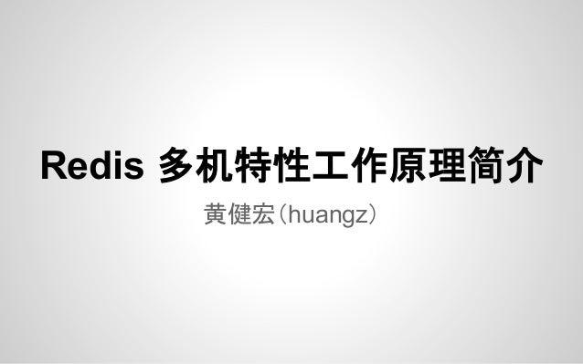 Redis 多机特性工作原理简介 黄健宏(huangz)