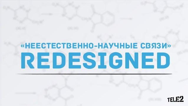 «Неестественно-научные связи»  redesigned