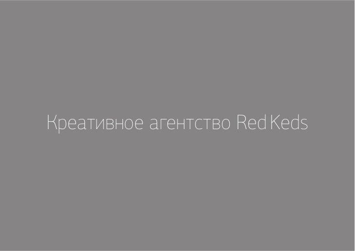 Red keds Slide 2