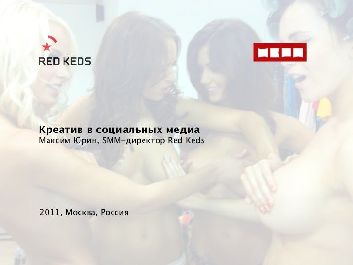 Креатив в социальных медиаМаксим Юрин, SMM-директор Red Keds2011, Москва, Россия