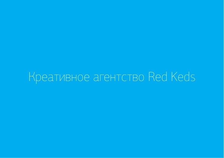 Red Keds Presentation Rus Slide 2