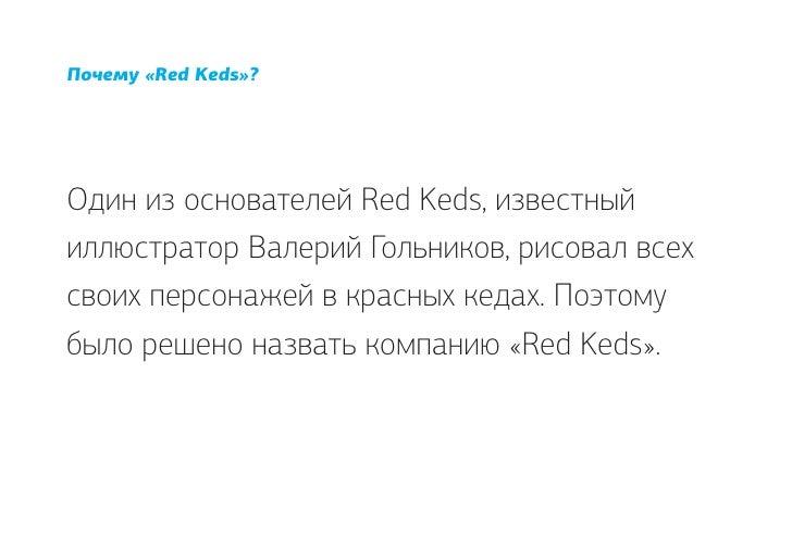 Red Keds Presentation Rus Slide 3