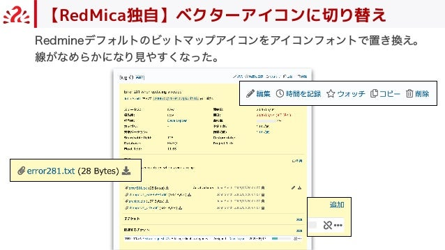 The future Redmine you can get today 今日使える明日のRedmine、RedMicaは より改善された環境が一足先に使えます