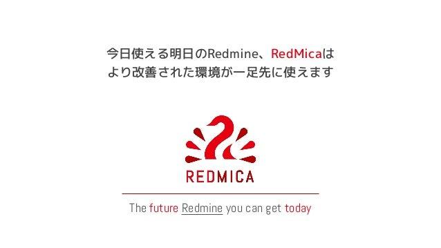 【Redmine 4.2 を先取り】RedMica  1.1 (2020-05) 新機能ハイライト