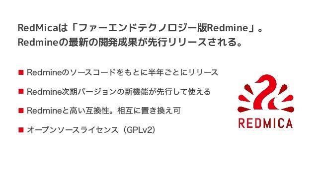 RedMicaは「ファーエンドテクノロジー版Redmine」。 Redmineの最新の開発成果が先行リリースされる。