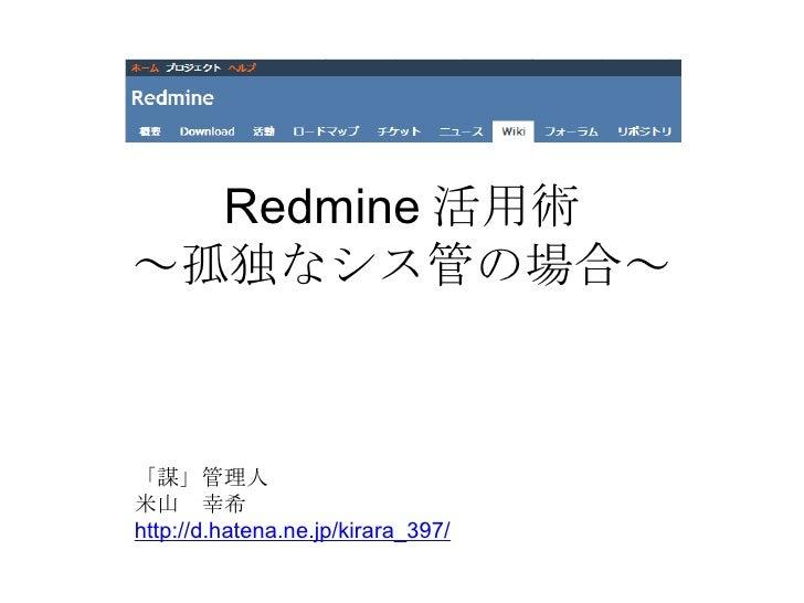 Redmine 活用術 ~孤独なシス管の場合~ 「謀」管理人 米山 幸希 http://d.hatena.ne.jp/kirara_397/