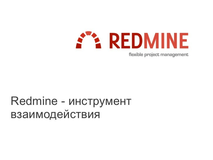 Redmine - инструментвзаимодействия