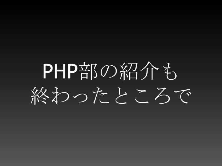 PHP部の紹介も終わったところで<br />