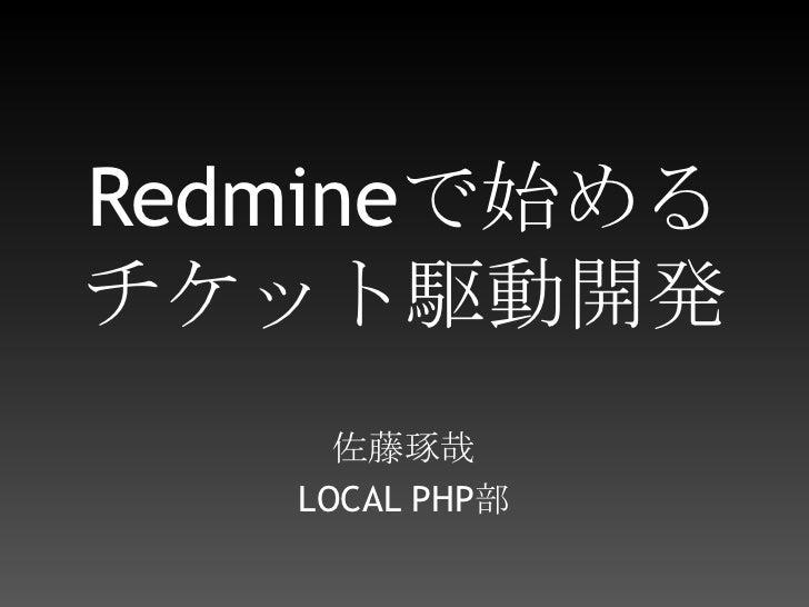Redmineで始めるチケット駆動開発 Slide 2