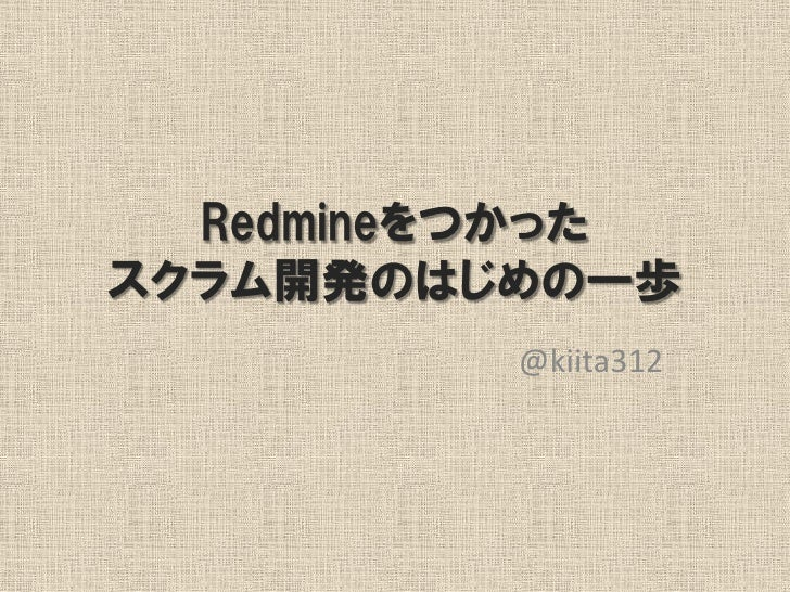 Redmineをつかったスクラム開発のはじめの一歩          @kiita312
