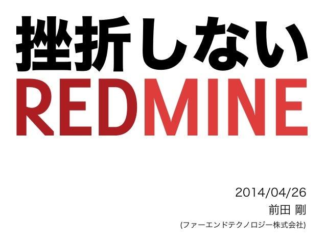 挫折しない 2014/04/26 前田 剛 (ファーエンドテクノロジー株式会社)