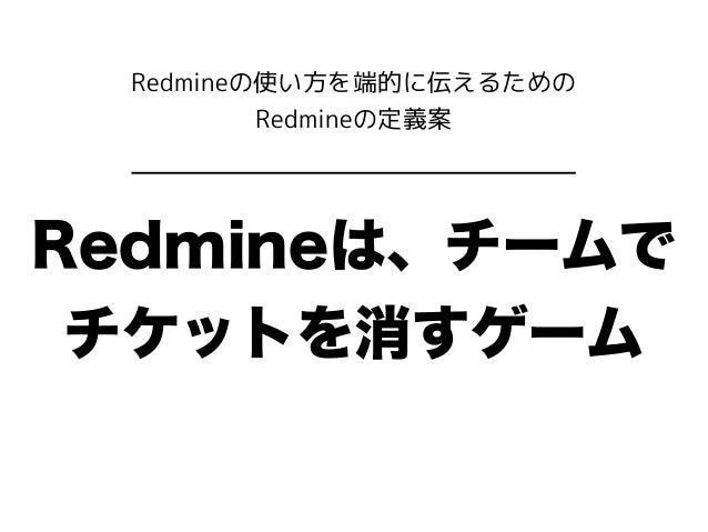 Redmineは、チームで チケットを消すゲーム Redmineの使い方を端的に伝えるための Redmineの定義案