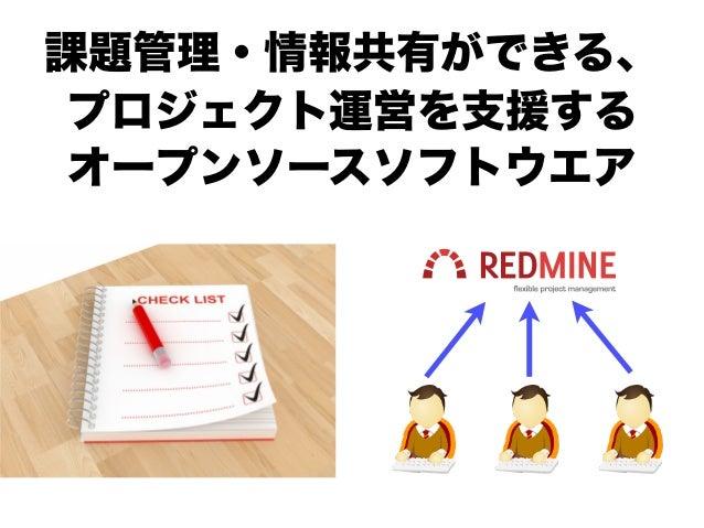 挫折しないRedmine Slide 3