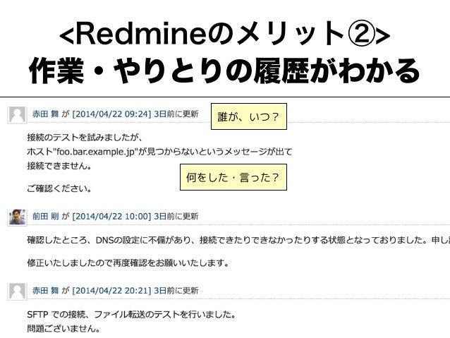 <Redmineのメリット②> 作業・やりとりの履歴がわかる 誰が、いつ? 何をした・言った?