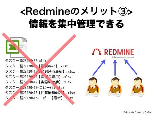 <Redmineのメリット③> 情報を集中管理できる タスク一覧20120402.xlsx タスク一覧20120403【最新0420】.xlsx タスク一覧20120410【0420時点最新】.xlsx タスク一覧20120412【進捗会議用】...