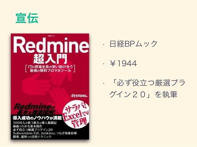 Redmineをプラグインで拡張しよう Slide 3