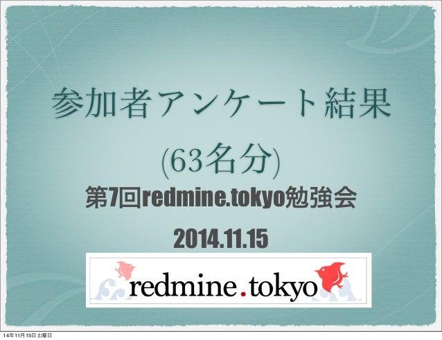 参加者アンケート結果 (63名分) 第7回redmine.tokyo勉強会 2014.11.15 14年11月15日土曜日