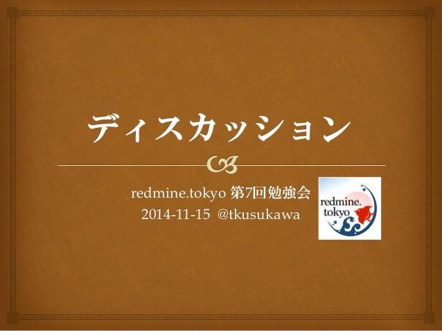 redmine.tokyo 第7回勉強会 2014-11-15 @tkusukawa