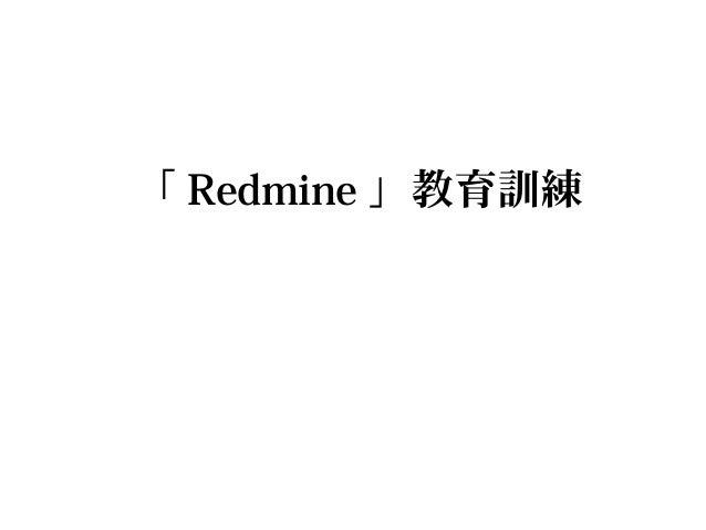 「 Redmine 」教育訓練