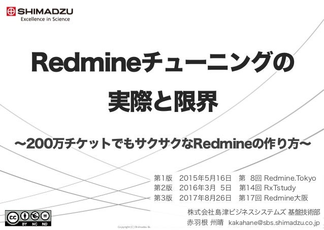 Copyright (C) Shimadzu Business Systems Corporation. All Rights Reserved Redmineチューニングの 実際と限界 〜200万チケットでもサクサクなRedmineの作り方〜...