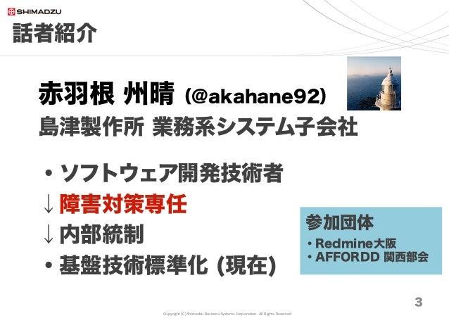 Redmineチューニングの実際と限界(旧資料) - Redmine performance tuning(old), See Below. Slide 3