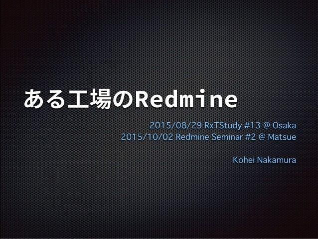 2015/08/29 RxTStudy #13 @ Osaka 2015/10/02 Redmine Seminar #2 @ Matsue Kohei Nakamura