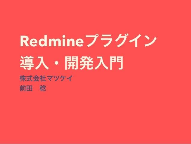 Redmineプラグイン 導入・開発入門 株式会社マツケイ 前田稔
