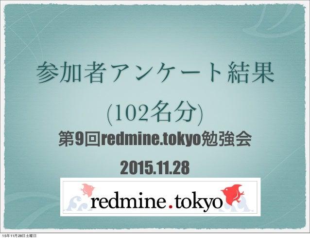 参加者アンケート結果 (102名分) 第9回redmine.tokyo勉強会 2015.11.28 15年11月28日土曜日