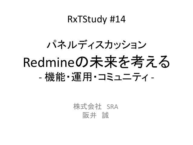 RxTStudy #14 パネルディスカッション Redmineの未来を考える - 機能・運用・コミュニティ - 株式会社 SRA 阪井 誠