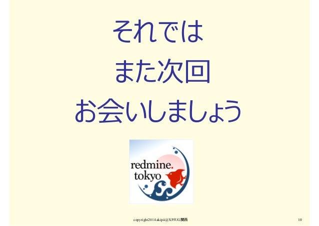 copyright2014 akipii@XPJUG関西 10 それでは また次回 お会いしましょう