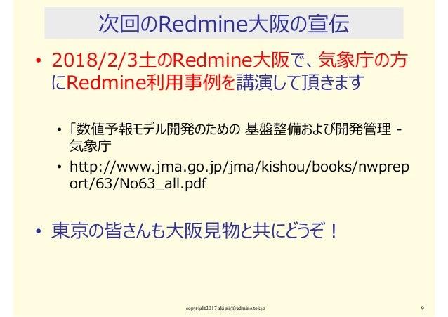次回のRedmine大阪の宣伝 • 2018/2/3土のRedmine大阪で、気象庁の方 にRedmine利⽤事例を講演して頂きます • 「数値予報モデル開発のための 基盤整備および開発管理 - 気象庁 • http://www.jma.go....