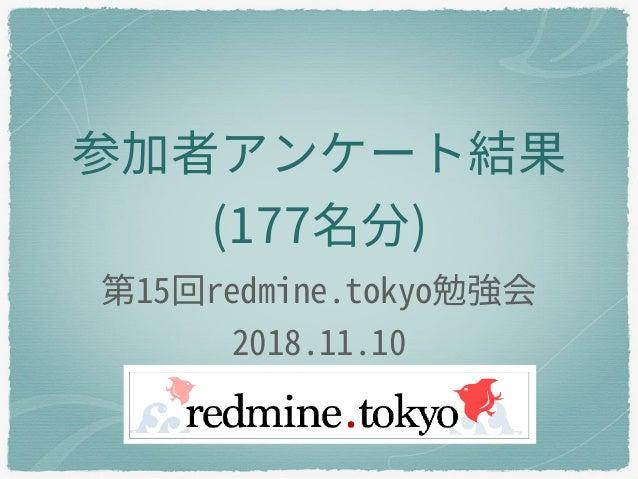 Redmine.tokyo 15 questionnaire