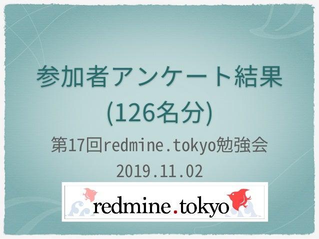 参加者アンケート結果 (126名分) 第17回redmine.tokyo勉強会 2019.11.02