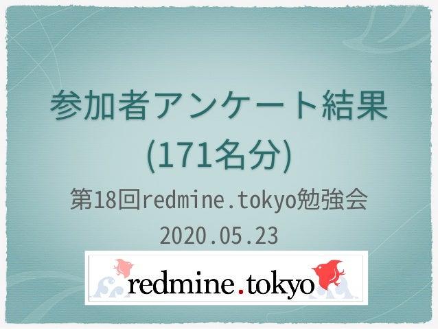参加者アンケート結果 (171名分) 第18回redmine.tokyo勉強会 2020.05.23