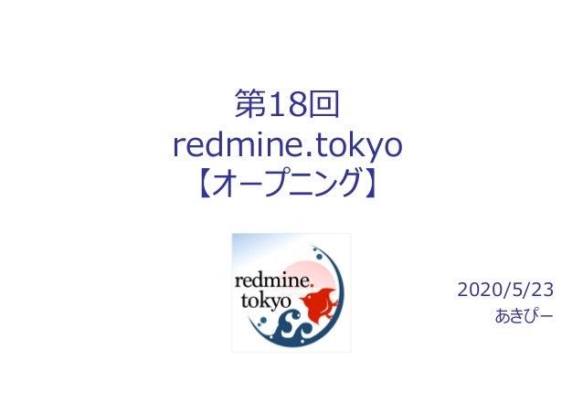 第18回 redmine.tokyo 【オープニング】 2020/5/23 あきぴー