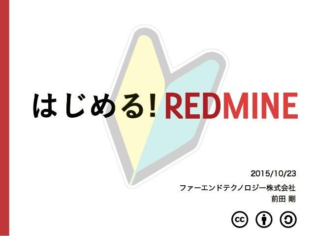 はじめる! 2015/10/23 ファーエンドテクノロジー株式会社 前田 剛