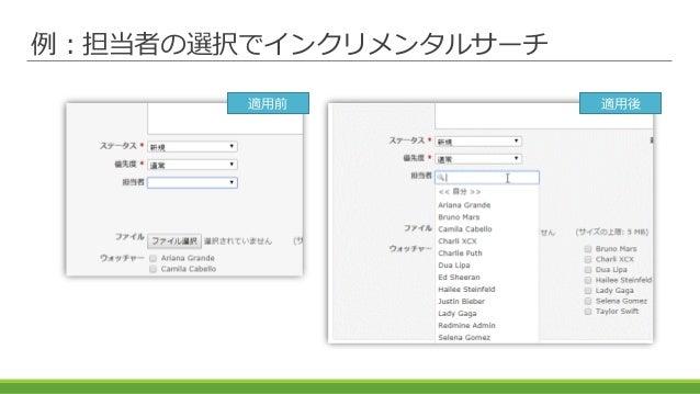 例:担当者の選択でインクリメンタルサーチ 適用前 適用後