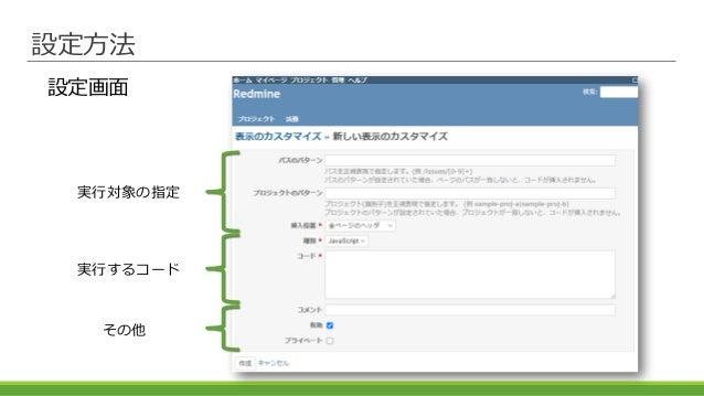 設定方法 実行対象の指定 実行するコード その他 設定画面