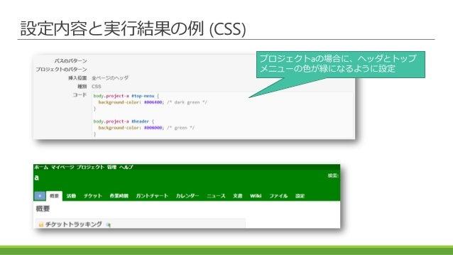 設定内容と実行結果の例 (CSS) プロジェクトaの場合に、ヘッダとトップ メニューの色が緑になるように設定