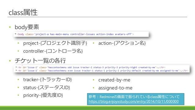 class属性 • body要素 • チケット一覧の各行 • project-{プロジェクト識別子} • controller-{コントローラ名} • action-{アクション名} • tracker-{トラッカーID} • status-{...