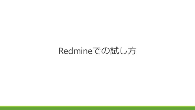 Redmineでの試し方