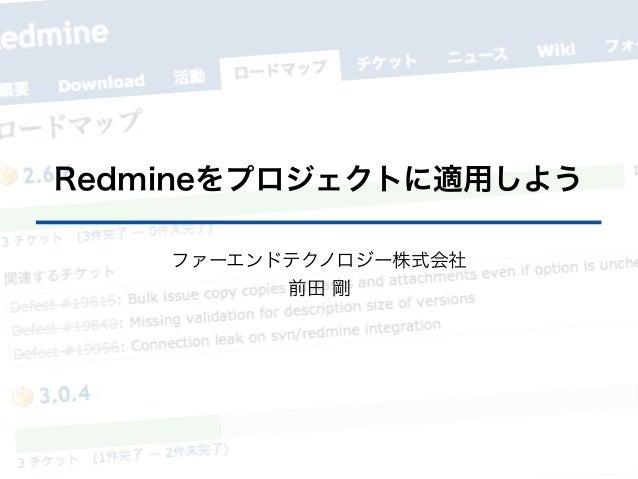 Redmineをプロジェクトに適用しよう ファーエンドテクノロジー株式会社 前田 剛
