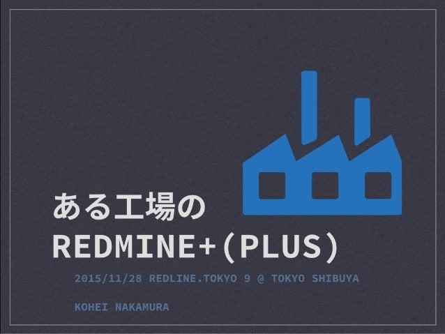 中村�浩平 ( ナカムラ コウヘイ) SIerのオープン系エンジニア(11年) 工場の情報システム部(1.5年) Redmineユーザ歴:6年�管理者歴:3年 2009/01〜 PJで利用し、以後継続利用 新職場でも導入、部内から全社利用へ ...
