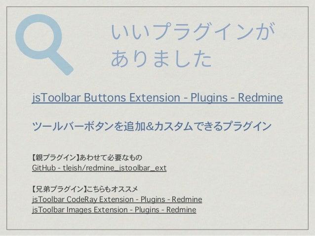 $ cd redmine/plugins $ git clone https://github.com/tleish/redmine_jstoolbar_ext $ git clone https://github.com/tleish/red...