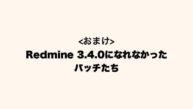 Redmine 3.4.0にアップグレードしよう! お気に入り改善点一挙紹介