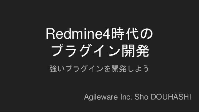 Redmine4時代の プラグイン開発 強いプラグインを開発しよう Agileware Inc. Sho DOUHASHI