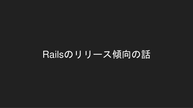 Railsのリリース傾向の話