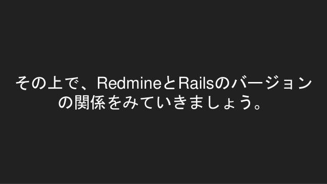 その上で、RedmineとRailsのバージョン の関係をみていきましょう。