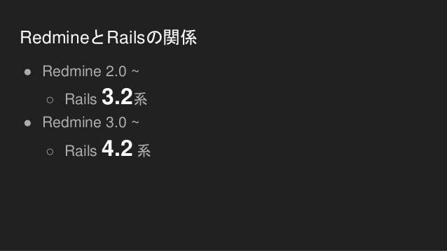 RedmineとRailsの関係 ● Redmine 2.0 ~ ○ Rails 3.2系 ● Redmine 3.0 ~ ○ Rails 4.2 系